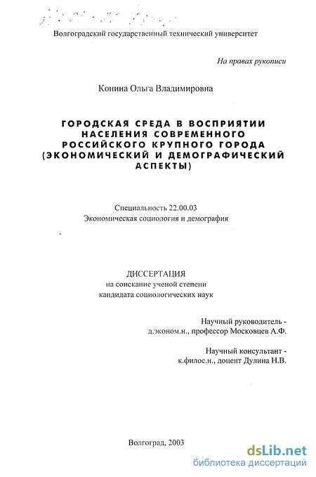 диссертации россии электронный каталог