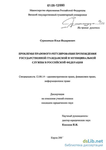 Прохождение гражданской службы диссертация 3480