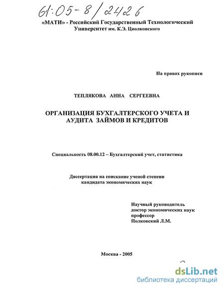 Учет кредитов и займов диссертация 2521