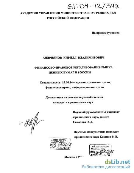 Рынок ценных бумаг: тесты и задачи Боровкова Валерия 758