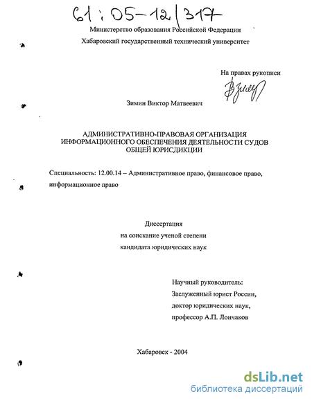 правовая организация информационного обеспечения деятельности  Административно правовая организация информационного обеспечения деятельности судов общей юрисдикции