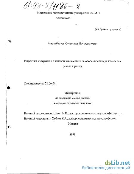 издержек в плановой экономике и ее особенности в условиях перехода  Инфляция издержек в плановой экономике и ее особенности в условиях перехода к рынку Мирзабалаев Селимхан Несрединович