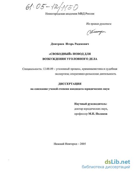 Свободный повод для возбуждения уголовного дела  Свободный повод для возбуждения уголовного дела Дмитриев Игорь Радекович