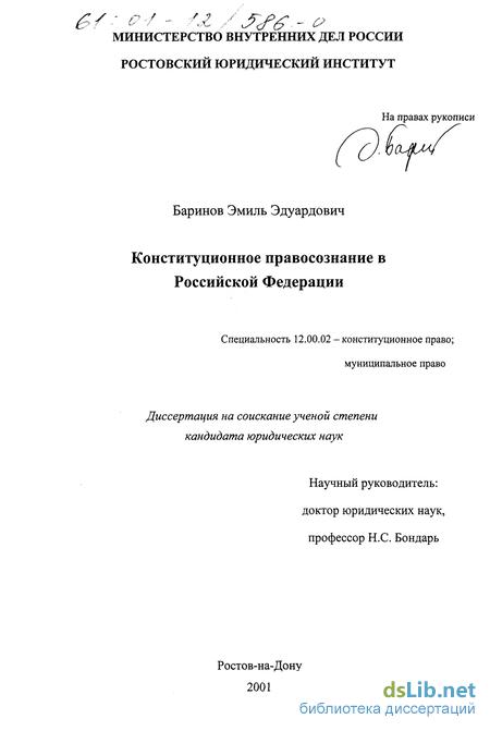 правосознание в Российской Федерации Конституционное правосознание в Российской Федерации