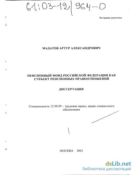 фонд Российской Федерации как субъект пенсионных правоотношений Пенсионный фонд Российской Федерации как субъект пенсионных правоотношений Мадатов Артур Александрович