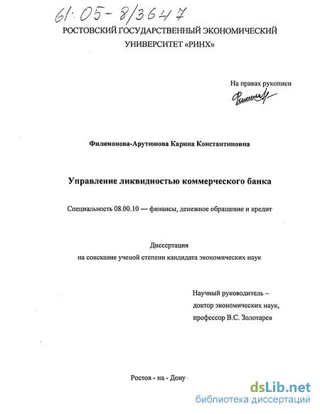 Управление ликвидностью банка диссертация 124