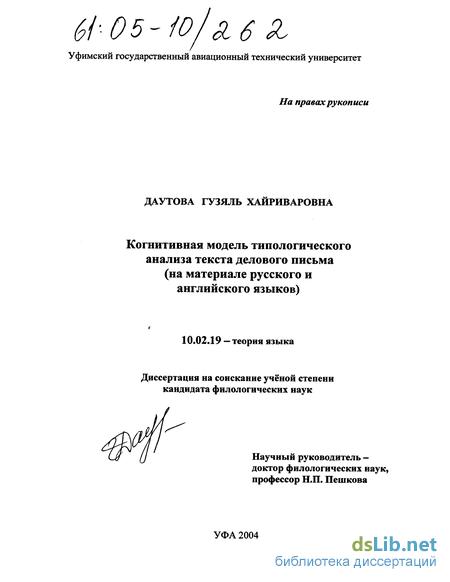 текста делового письма (На