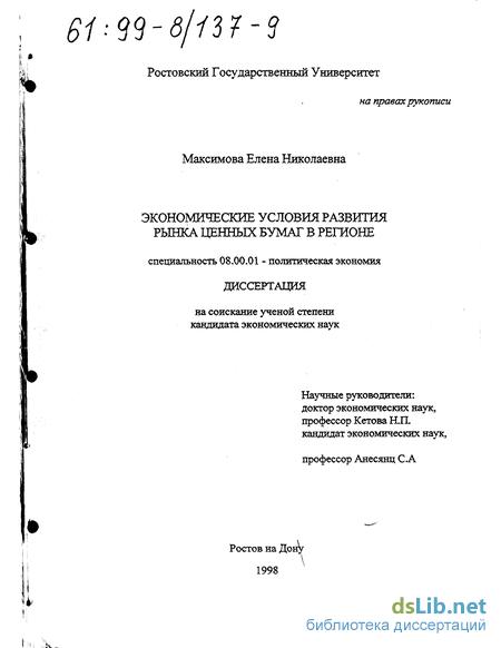 Рынок ценных бумаг: тесты и задачи Боровкова Валерия 8