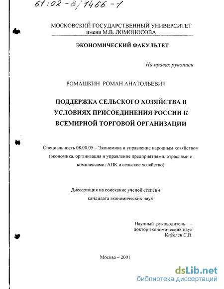 Спорные пизиции присоединения в вто россии