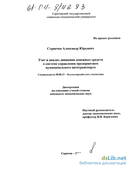 Диссертации движение денежных средств 7139