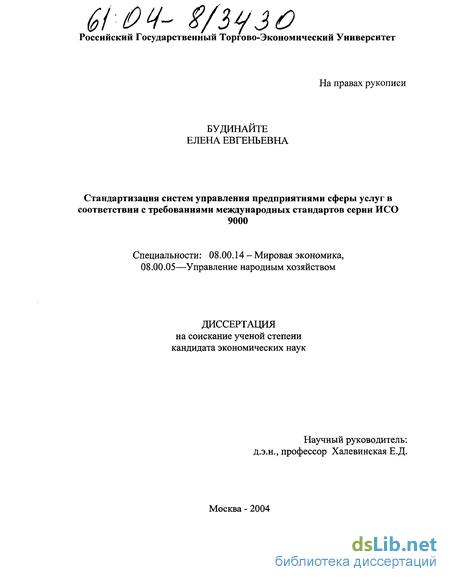 Сертификация и стандартизация предприятий iso 9000 бесплатные вебинары получением сертификата