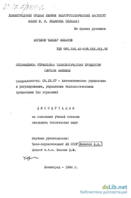 Ангелов, Чавдар Миланов.  Оптимальное управление технологическим процессом синтеза аммиака.