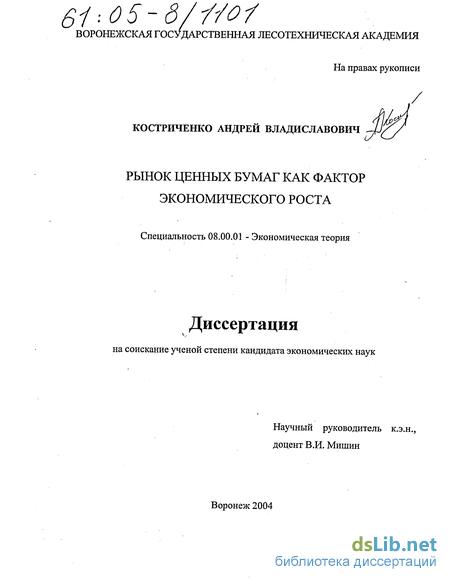 Рынок ценных бумаг: тесты и задачи Боровкова Валерия 917