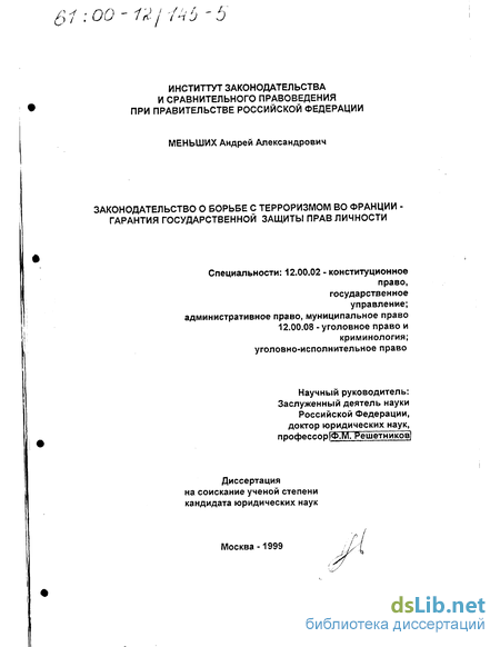 Защита диссертации во франции 5446