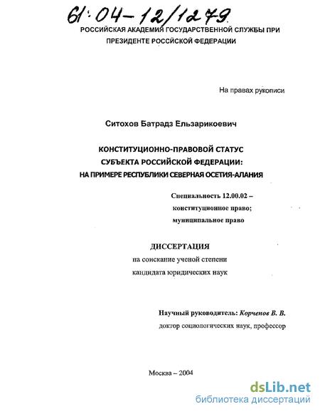 12 ноября Конституции Республики Северная Осетия-Алания ... | 581x450