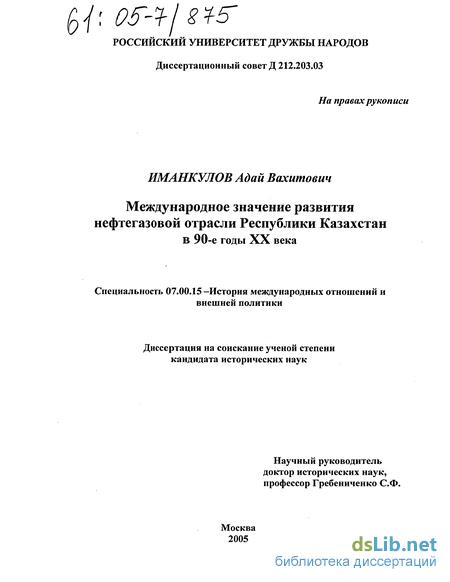 Генеральная схема развития нефтяной отрасли фото 956