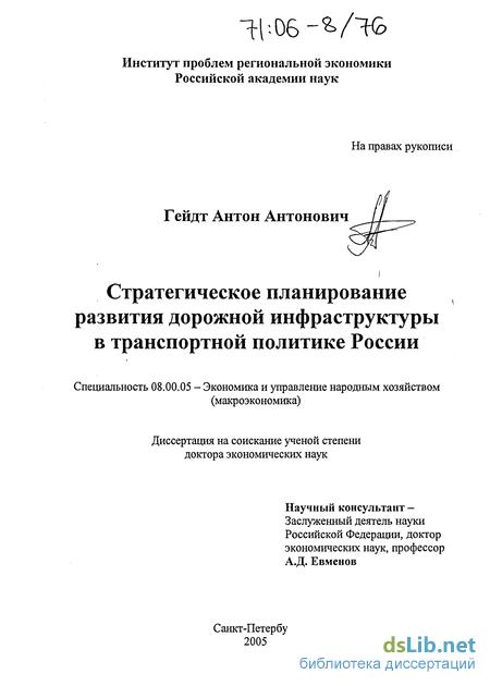 Докторская диссертация стратегическое планирование 214