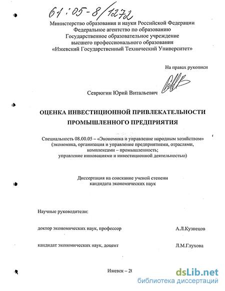 Оценка инвестиционной привлекательности диссертация 5809