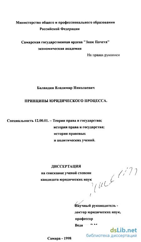 юридического процесса Принципы юридического процесса