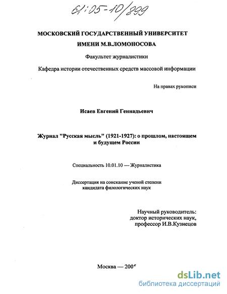 Журнал русская мысль диссертация 4427