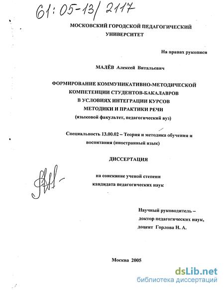 Малев алексей витальевич диссертация 1863
