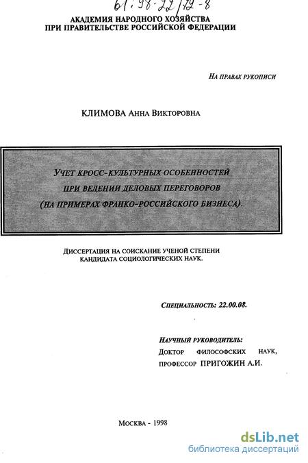 инструкция по ведению деловых переговоров - фото 2
