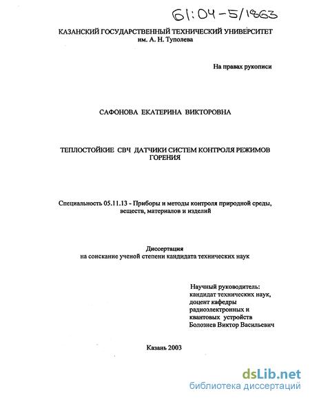Сертификация датчиков средств измерений ла экспертиза и сертификация услуг работа