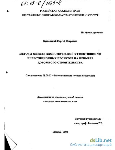 оценки экономической эффективности инвестиционных проектов на  Методы оценки экономической эффективности инвестиционных проектов на примере дорожного строительства