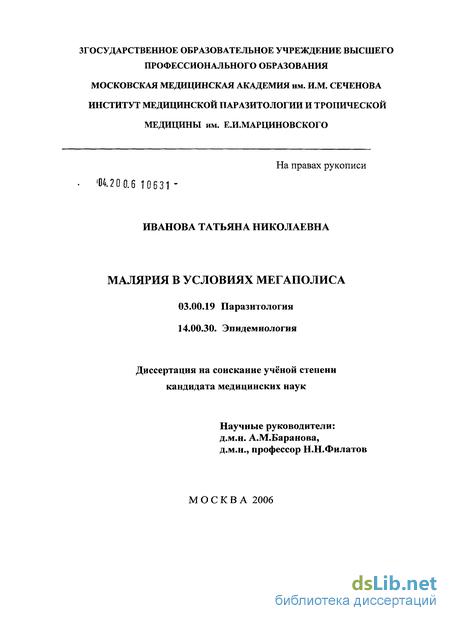 Анализ крови на малярию в москве автомобильная медицинская комиссия санкт-петербург