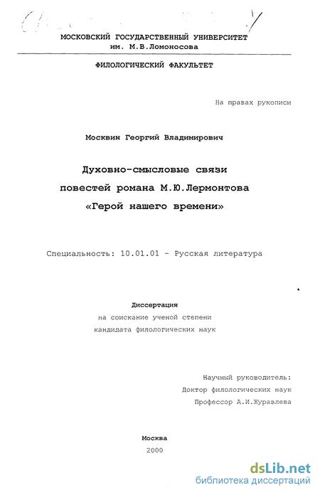 chem-govoryat-sochineniya-o-sudbe-m-yu-lermontov-geroy-nashego-vremeni-temu