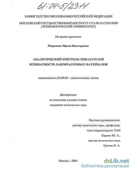 Идентификация и сертификация лакокрасочных товаров аристов метрология стандартизация и сертификация скачать бесплатно