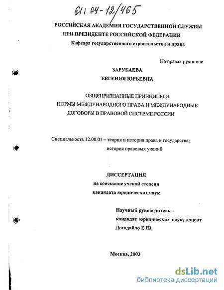 Принципы международного права диссертации 2012