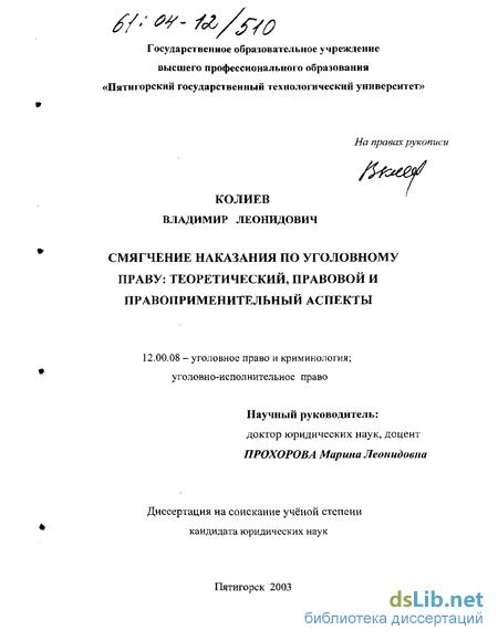 Наказание в уголовном праве диссертация 1067