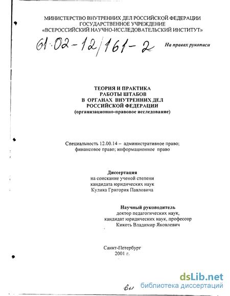 ПРИКАЗ МВД 213 ДСП ОТ 05 05 1993 СКАЧАТЬ БЕСПЛАТНО