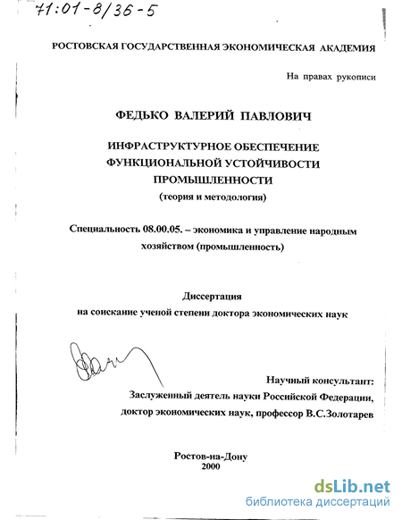 Федько в.п.маркировка и сертификация т сертификация оборудования диагностические приборы