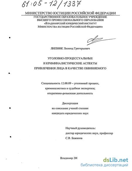 Привлечение лица в качестве обвиняемого диссертация 2933