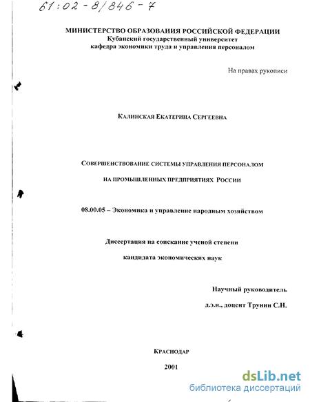 системы управления персоналом на промышленных предприятиях России Совершенствование системы управления персоналом на промышленных предприятиях России