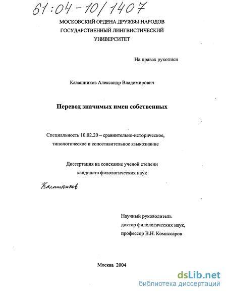 Перевод имен собственных диссертация 8077