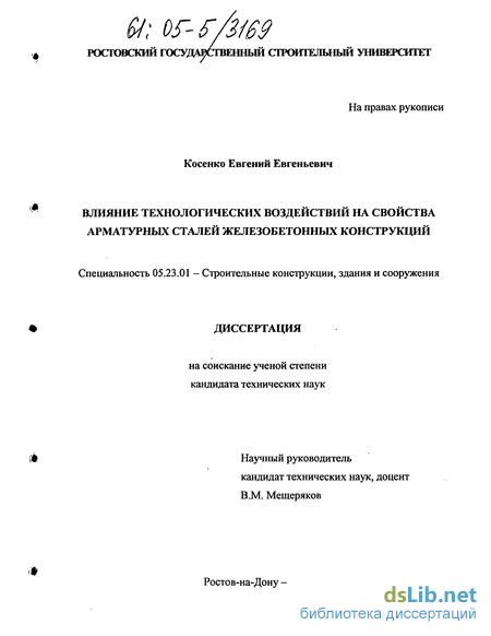 Свойства железобетонных конструкций жби московские производители