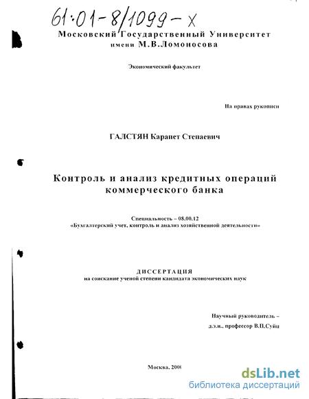 Диссертация кредитные операции коммерческого банка 4407