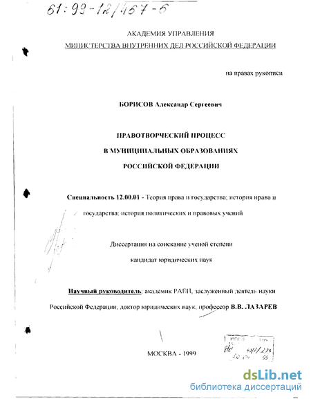 процесс в муниципальных образованиях Российской Федерации Правотворческий процесс в муниципальных образованиях Российской Федерации Борисов Александр Сергеевич