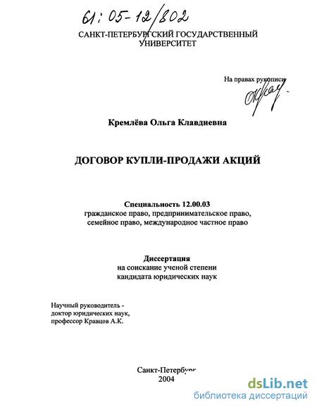 купли продажи акций Договор купли продажи акций Кремлёва Ольга Клавдиевна