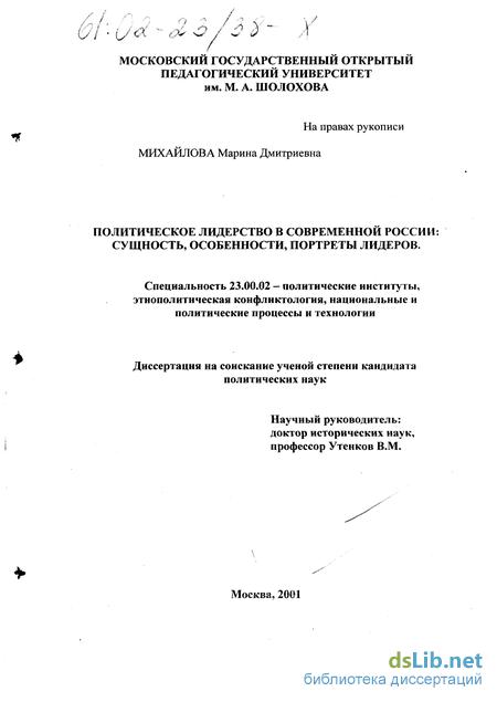 лидерство в современной России Политическое лидерство в современной России