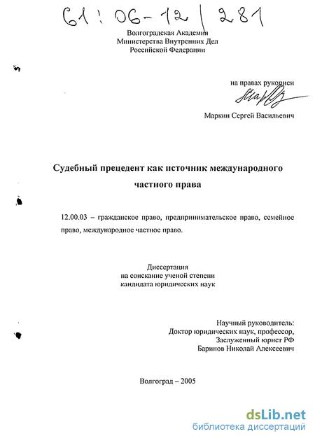 прецедент как источник международного частного права Судебный прецедент как источник международного частного права