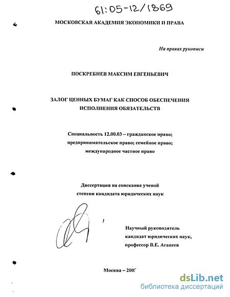 ценных бумаг как способ обеспечения исполнения обязательств Залог ценных бумаг как способ обеспечения исполнения обязательств Поскребнев Максим Евгеньевич