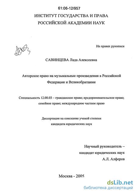 Dissertation copyright law