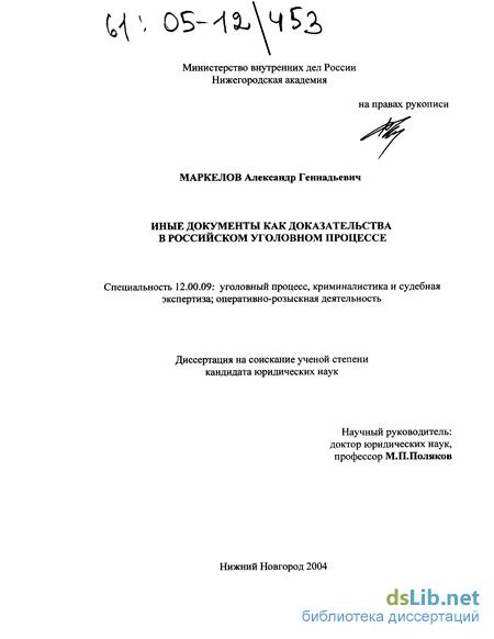 Реферат на тему процессуальные документы 3663