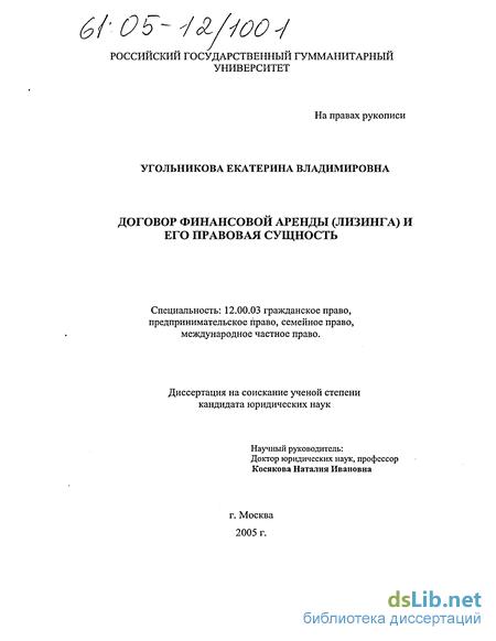 Диссертация договор финансовой аренды 4414