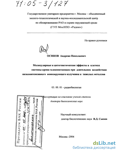 Анализ крови цитогенетику Справка о надомном обучении 2-й Щемиловский переулок