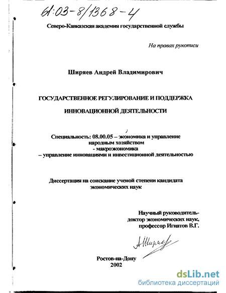 Государственное регулирование инновационной деятельности диссертация 5215